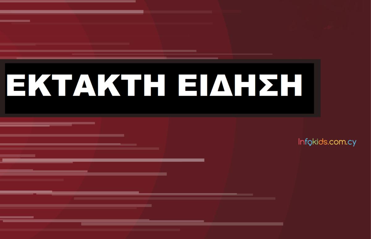 Έκτακτο: Άγνωστος προσέγγισε μαθητή έξω από σχολείο στη Λευκωσία