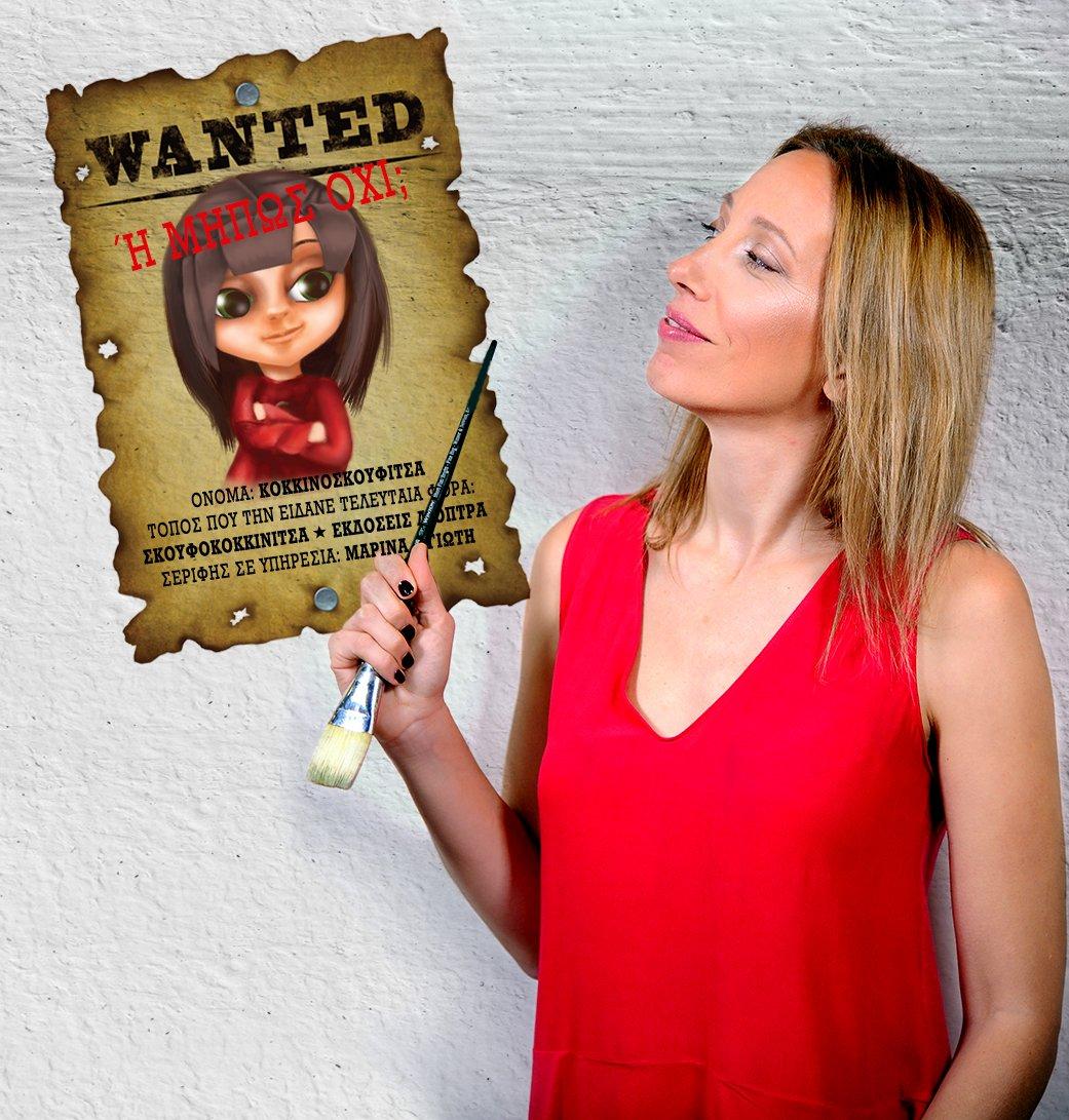 Live ανάγνωση της «Σκουφοκοκκινίτσας» από τη συγγραφέα-εικονογράφο Μαρίνα Γιώτη (22/3)