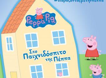 Η Πέππα το Γουρουνάκι καλεί τα παιδιά να ζωγραφίσουν στο Παιχνιδόσπιτό της