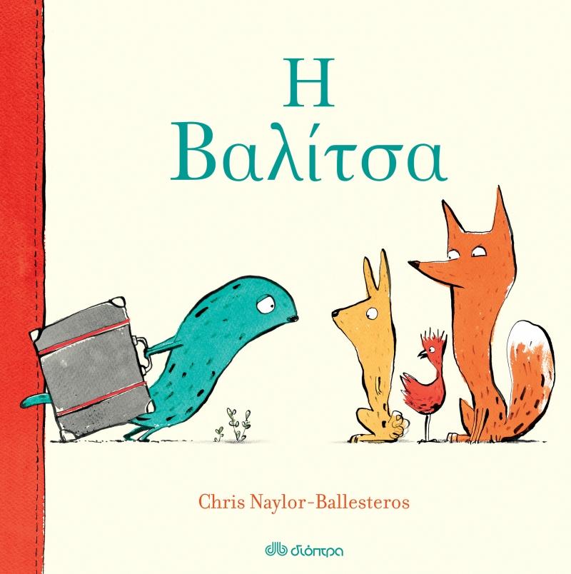 Η Βαλίτσα: Ένα βιβλίο ωδή στην προσφυγιά και τη διαφορετικότητα, που θα μιλήσει στις παιδικές καρδιές