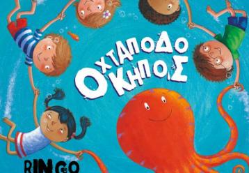Ο «Χταποδόκηπος»: Ένα από τα πιο χαρούμενα τραγούδια των Beatles έγινε βιβλίο για παιδιά