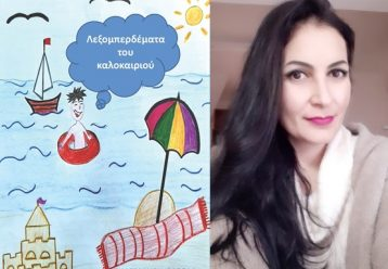H ποιήτρια Ισαβέλα Τηλεμάχου στο Infokids: «Η ποίηση τροφοδοτεί τα παιδιά με φαντασία και διασκέδαση»