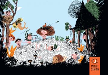 Η φυλή των Βρομύλων: Ένα βραβευμένο βιβλίο για την ελευθερία και το δικαίωμα στην αυτοδιάθεση