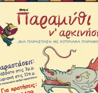 «Παραμύθι ν' αρκινήσει» Μία παράσταση με κυπριακά παραμύθια στο Θέατρο Μασκαρίνι