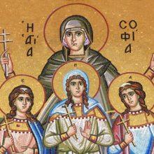 Αγίες Σοφία, Πίστη, Αγάπη, Ελπίδα: Η τραγική ιστορία της μάνας με τις 3 κόρες