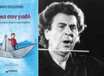 «Βάρκα στον γιαλό»: Το βιβλίο που συστήνει στα παιδιά τα άγνωστα παιδικά χρόνια του Μίκη Θεοδωράκη