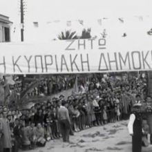 1η Οκτωβρίου 1960: Η Κύπρος γιορτάζει την Ανεξαρτησία της