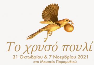 «Το χρυσό πουλί»: Ένα δωρεάν θεατροπαιδαγωγικό εργαστήρι στο Μουσείο Παραμυθιού
