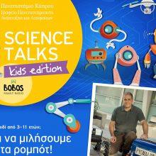 Παιδιά, ρωτήστε και μάθετε για τα ρομπότ στο podcast του Πανεπιστημίου Κύπρου