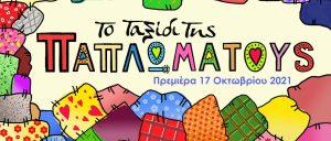 Κερδίστε 5 διπλές προσκλήσεις για το «Ταξίδι της Παπλωματούς» από το Θέατρο Μασκαρίνι