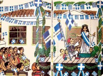 28η Οκτωβρίου: 4 διαχρονικά παιδικά βιβλία για το έπος του 1940