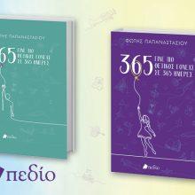 365 – Γίνε πιο θετικός γονέας σε 365 ημέρες: Το νέο βιβλίο του Φώτη Παπαναστασίου μας προκαλεί να γίνουμε καλύτεροι γονείς!