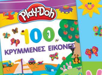Γίνετε εξερευνητές και ανακαλύψτε τις «Play-Doh: 100 Κρυμμένες Εικόνες»