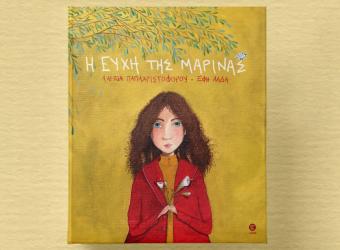 «Η ευχή της Μαρίνας»: Ένα βιβλίο για τον τρόπο που βλέπουμε τα πράγματα
